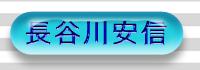 長谷川安信