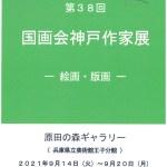 国画会神戸作家展