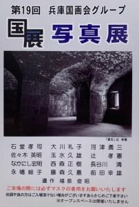 第19回兵庫国画会グループ写真展