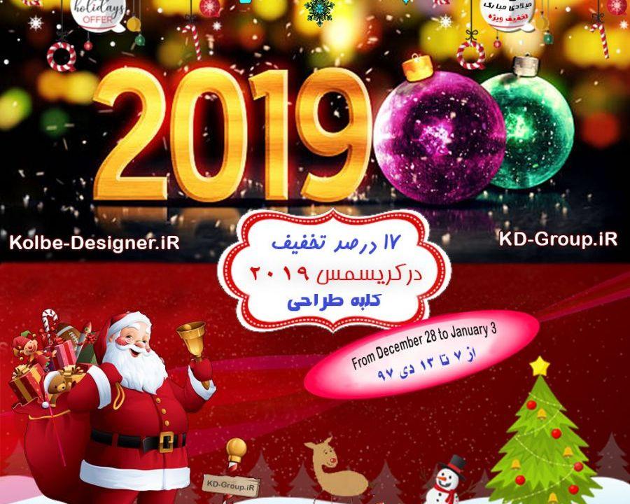 جشنواره تخفیفی کریسمس 2019 | سال 2019 میلادی