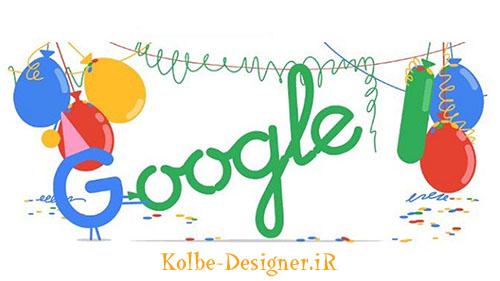 تاریخچه گوگل | جشن تولد گوگل | Google BirthDay 2018