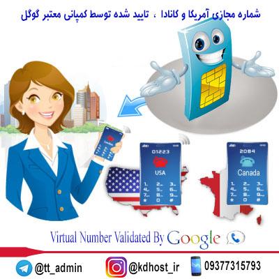 شماره مجازی | خرید شماره مجازی | شماره مجازی آمریکا و کانادا