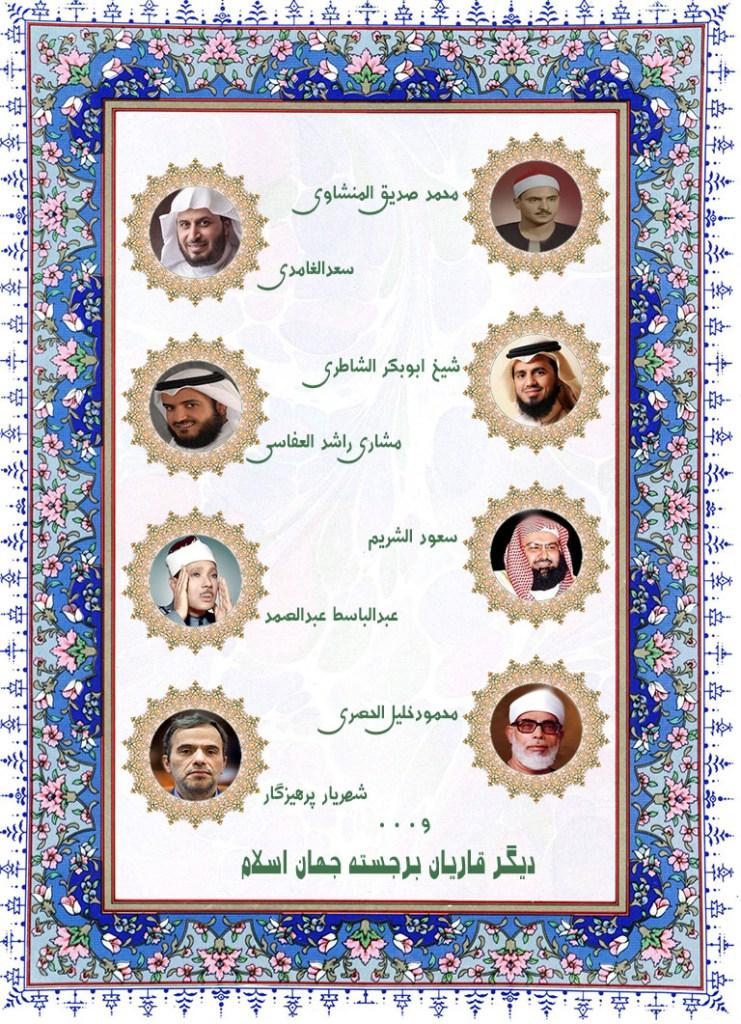 قرآن اندروید با قاریان ممتاز
