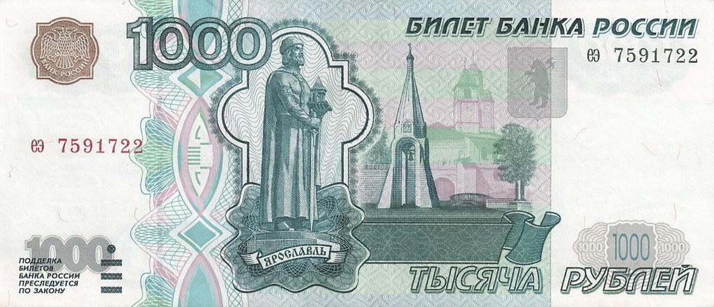 1000 rubli rosyjskich