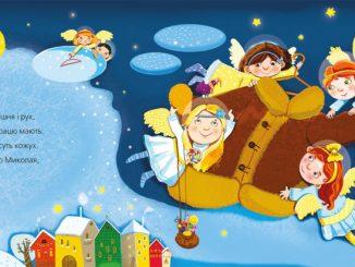 Свято Миколая: дитячі вірші, пісні, сценарії, народні звичаї та прикмети