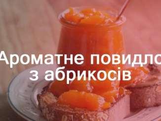 Абрикосовий джем: швидкий і смачний рецепт