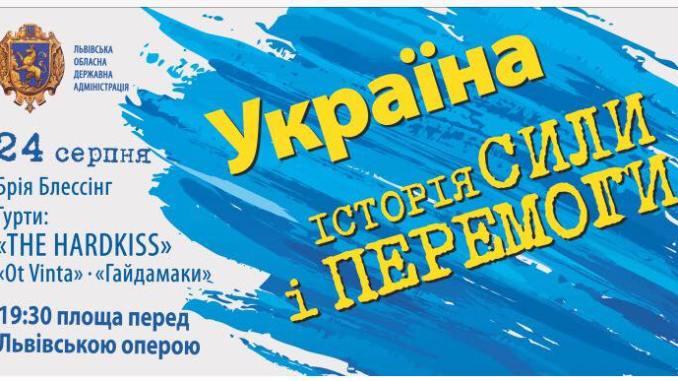 Події у Львові на День Незалежності України 2018, які варто відвідати. ПРОГРАМА