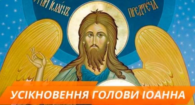 11 вересня - суворий піст. Усікновення голови Іоанна Предтечі: традиції, прикмети і заборони