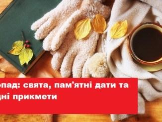 Що відзначаємо в листопаді: свята та пам'ятні дати, народні прикмети
