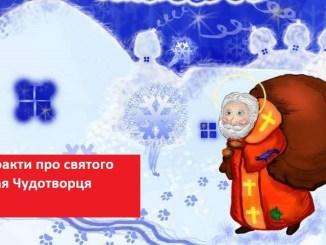 Історія святого Миколая: цікаві факти, яких ви не знали