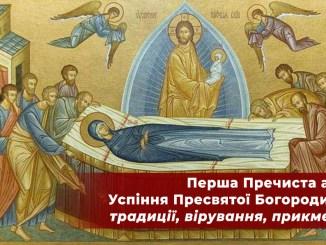 """28 серпня - Успіння Пресвятої Богородиці, або """"Перша Пречиста"""": історія, звичаї, прикмети"""