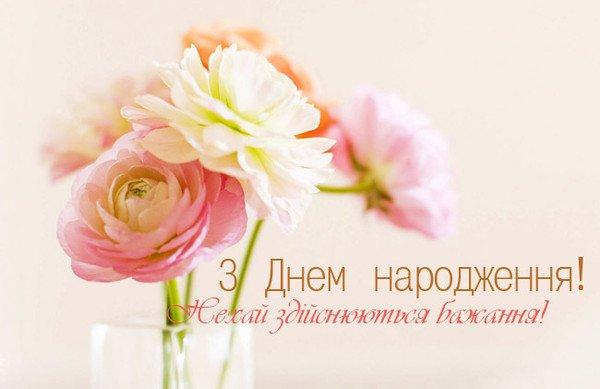 привітання з днем народження українською