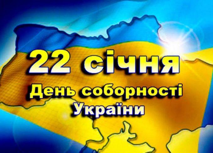 День Соборності України: історія, факти, традиції святкування