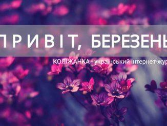 Вихідні та святкові дні в березні 2019 року в Україні