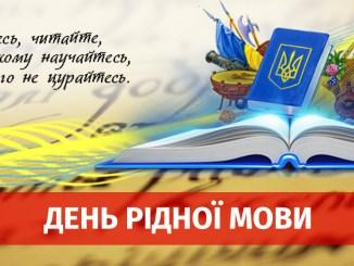 21 лютого - Міжнародний день рідної мови: цікаві факти