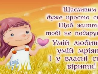 10 кращих цитат про щастя українською