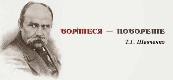 10 фраз геніального Тараса Шевченка, які досі актуальні для українців
