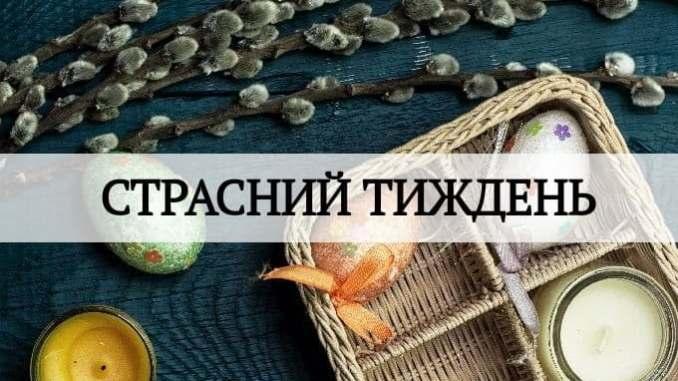 Страсний тиждень: історія, традиції і заборони свята