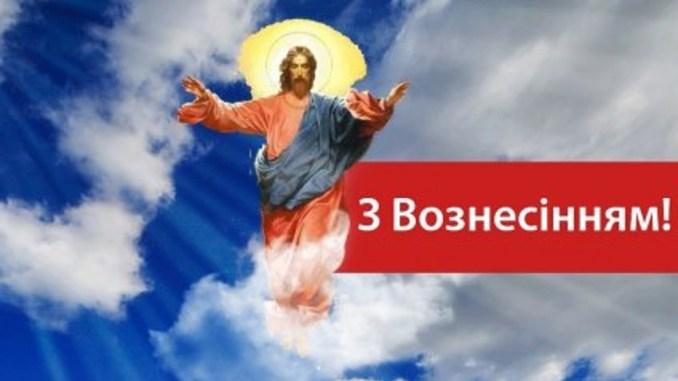 Вознесіння Господнє: історія, традиції і прикмети свята