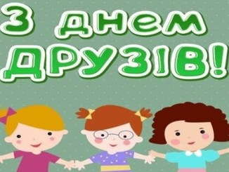 9 червня - Міжнародний день друзів: історія свята, привітання