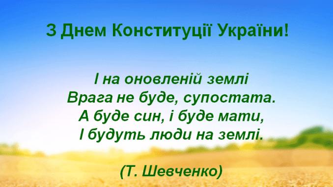 28 червня – День Конституції України: історія, традиції, привітання