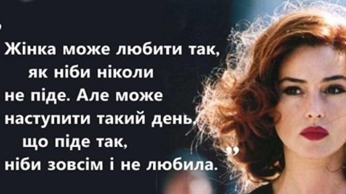 """""""Я ніколи не буду худою"""": 33 сильні цитати Моніки Беллуччі про життя та стосунки"""