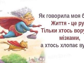 18 кумедних листівок з бабусиною мудрістю