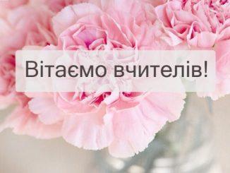 Привітання з Днем вчителя: побажання від учнів і батьків українською