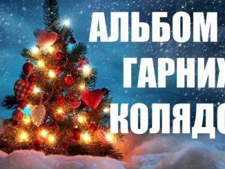Готуємось до Різдва: найкращі українські колядки та щедрівки (збірка)