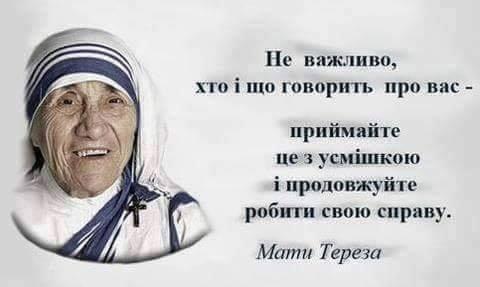 Поради Матері Терези, які ніколи не втратять своєї актуальності