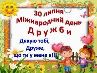30 липня — Міжнародний день дружби. Привітайте своїх друзів зі святом!
