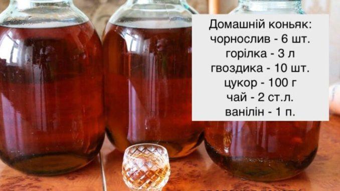 Домашній напій на чорносливі, що буде бажаним гостем на будь-якому столі