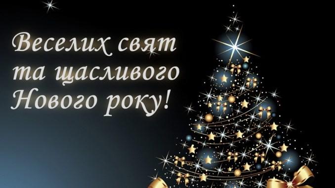 Привітання з Новим роком 2021 у віршах та прозі: новорічні привітання та картинки українською мовою • журнал Коліжанка
