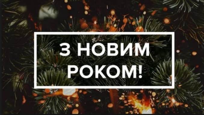 Привітання з Новим роком 2021 у віршах та прозі: новорічні привітання українською мовою