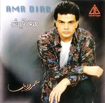 عمرو دياب5