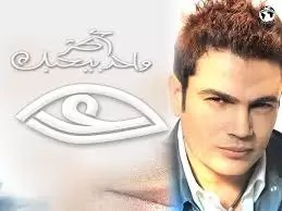 عمرو دياب8