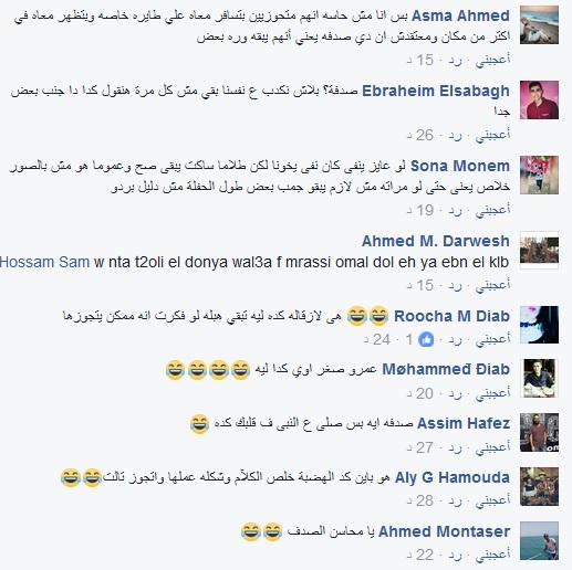 صورة جديدة من الساحل الشمالي تعيد إشاعات زواج عمرو دياب من دينا الشربينى 2 31/7/2017 - 3:04 ص