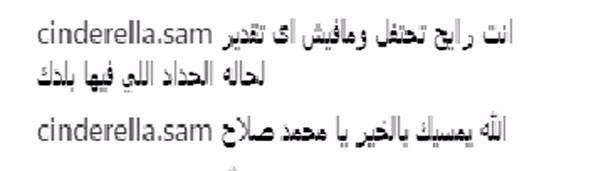 هجوم شديد على تامر حسني بعد حفل دبي والأخير ينقذ الموقف بطريقة ذكية 3 28/11/2017 - 2:25 م