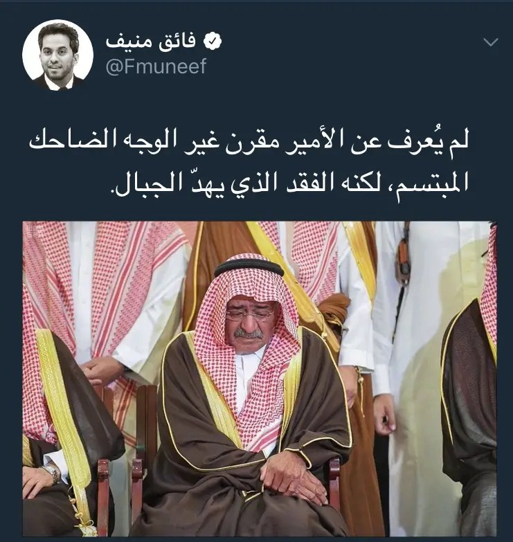 بالصور دموع الأمير مقرن تشعل مواقع التواصل الأجتماعي وحزن الكثيرون أثناء تشييع جثمان الأمير منصور بن مقرن 5 9/11/2017 - 12:59 ص