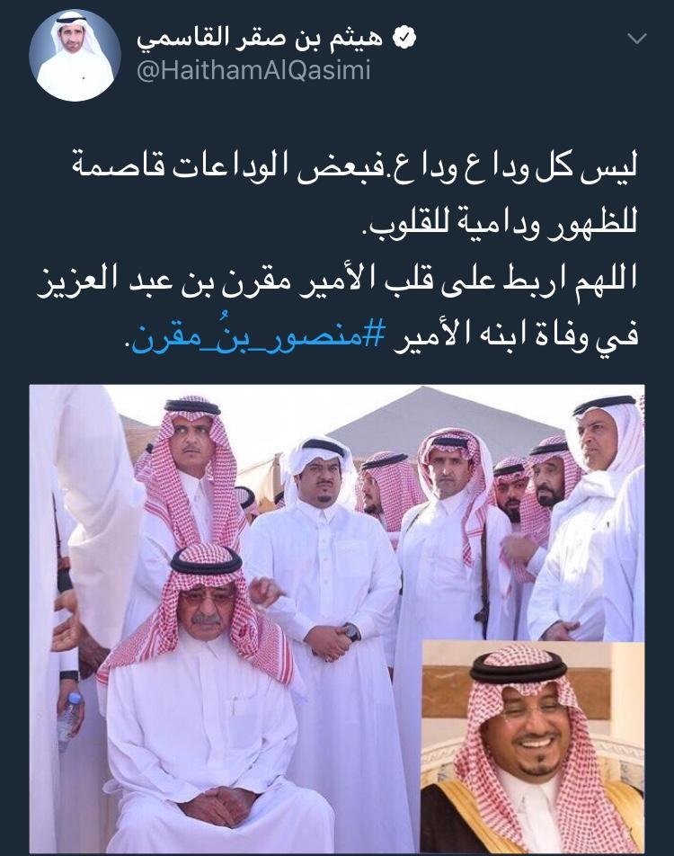 بالصور دموع الأمير مقرن تشعل مواقع التواصل الأجتماعي وحزن الكثيرون أثناء تشييع جثمان الأمير منصور بن مقرن 13 9/11/2017 - 12:59 ص