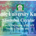 islamic-university-bangladesh-admission-circular