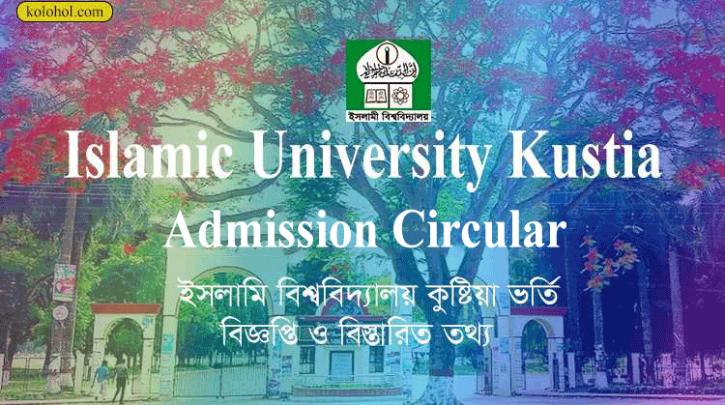 islamic-university-bangladesh-admission-circular