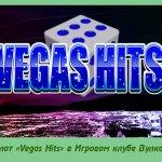 Слот «Vegas Hits» в игровом клубе Вулкан