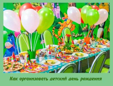 Как организовать детский день рождения