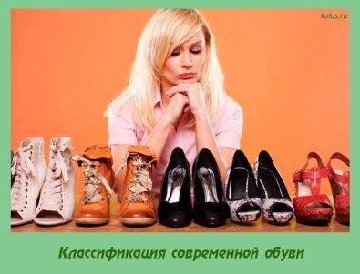 Классификация современной обуви