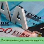 Международное рейтинговое агенство