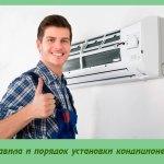 Правила и порядок установки кондиционеров
