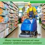 Уборку торговых центров всё чаще доверяют профессиональным клинерам