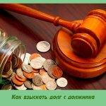 Как взыскать долг с должника