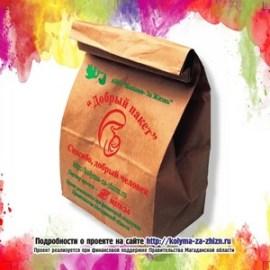 Акция «Добрый пакет» – раздача еды нуждающимся
